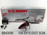 R/C HELICOPTER W/GYRO(3CH)