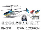 R/C HELICOPTER W/GYRO(4CH)