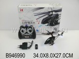 R/C HELICOPTER W/INFRARED(3.5CH)