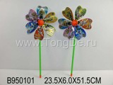 2PCS WINDMILL(TORT PATTERN)