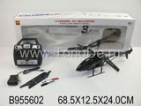R/C METAL HELICOPTER W/CHARGER&GRYO(3CH)