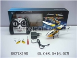 RUSSIAN R/C HELICOPTER(SMALL) W/GYRO& CHARGE 3.5CH