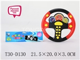 RUSSIAN MUSICAL STEERING WHEEL(2COLOURS)