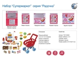 RUSSIAN CASH REGISTER&STROLLER W/LIGHT&SOUND