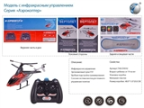 RUSSAIN R/C HELICOPTER