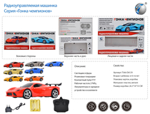 RUSSIAN  1:24 R/C CAR W/LIGHT&CHARGER(4CH)
