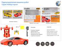 RUSSIAN 1:12 R/C TRANSFORMABLE CAR W/CHARGER