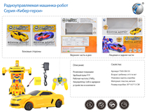 RUSSIAN 1:16 R/C TRANSFORMABLE CAR W/CHARGER