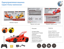 RUSSIAN 1:16 R/C CAR W/LIGHT&CHARGER(5CH)