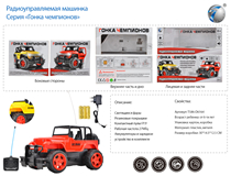RUSSIAN 1:18 R/C CAR W/LIGHT&CHARGER(4CH) (2COLOURS)