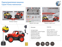 RUSSIAN 1:18 R/C CAR W/LIGHT&CHARGER(5CH) (2COLOURS)