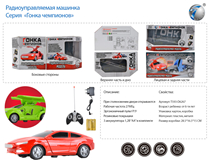 RUSSIAN R/C CAR W/CHARGER(4CH)