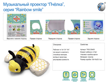 RUSSIAN STUFF BEE W/MUSIC&LIGHT&PROJECTION