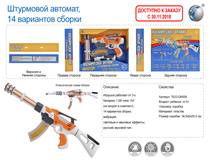 RUSSIAN ELECTRIC GUN W/LIGHT&MUSOC