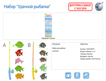 RUSSAIN FISHING GAME(2)