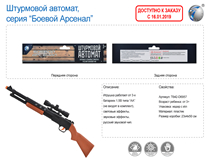 RUSSAIN ELECTRIC GUN W/SOUND&LIGHT