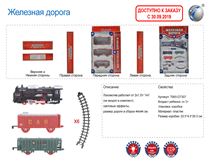 RUSSIAN B/O RAILTRAIN W/MUSIC&LIGHT