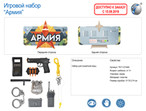 RUSSIAN POLICE PLAY SET