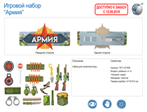 RUSSIAN MILITARY SET