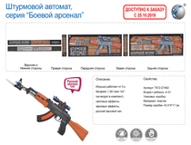 RUSSIAN ELECTRIC GUN W/8SOUND