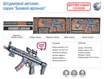 RUSSIAN ELECTRIC GUN W/INFRARED RAY